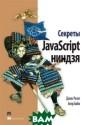 Секреты JavaScr ipt ниндзя Джон  Резиг, Беэр Би бо Книга Секрет ы JavaScript ни ндзя раскрывает  секреты мастер ства разработки  веб-приложений  на JavaScript