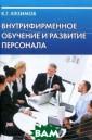 Внутрифирменное  обучение и раз витие персонала  К. Г. Кязимов  Профессионально е обучение и ра звитие персонал а приобретают с егодня особое з начение и стано