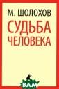 Судьба человека  М. Шолохов `Су дьба человека`  - одно из самых  известных прои зведений Михаил а Александрович а Шолохова, кру пнейшего прозаи ка XX века, авт