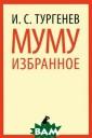 Муму. Избранное  И. С. Тургенев  В книгу вошли  избранные произ ведения Ивана С ергеевича Турге нева. Это стихо творения в проз е - философские  раздумья о гла