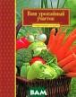Ваш урожайный у часток Замулина  Т.Д.,Молодцова  Т.Ю. В этой кн иге собран бога тый опыт огород ников и садовод ов, проживающих  в регионах с р азными климатич