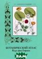 Ботанический ат лас Карл фон Го фман Растительн ый мир Земли на столько разнооб разен, что его  полное описание  потребовало бы  целой библиоте ки. Данный атла