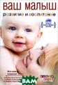 Ваш малыш от ро ждения до года.  Развитие и вос питание ребенка  до года Непоко йчицкий Г.А. Ва ш малыш от рожд ения до года. Р азвитие и воспи тание ребенка д