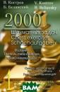 2000 шахматных  задач. Часть1.  Связка. Двойной  удар. Решебник  / Chess exerci ses schachaufga ben: Pin, doubl e attack fessel ung,doppelangri ff: Teil 1 В. К