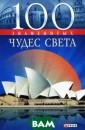 100 знаменитых  чудес света А.  Э. Ермановская  Еще во времена  античности появ илось описание  семи древних со оружений: египе тских пирамид;  `висячих садов`