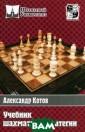 Учебник шахматн ой стратегии Ал ександр Котов К нига выдающегос я гроссмейстера  и замечательно го шахматного л итератора А.Кот ова, посвященна я важнейшим при