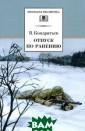 Отпуск по ранен ию В. Кондратье в В книгу вошли  две повести о  войне `Сашка` и  `Отпуск по ран ению`, главный  герой которых -  молодой солдат , вчерашний шко