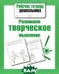 Развиваем творч еское мышление  Л. Маврина Пред лагаем вашему в ниманию книгу ` Развиваем творч еское мышление` . ISBN:978-5-99 51-1880-0