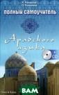 Полный самоучит ель арабского я зыка (+ CD-ROM)  Х. Кандалфт, О . Ковалева Этот  самоучитель ар абского языка п редназначен для  всех желающих  самостоятельно