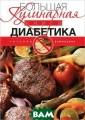 Большая кулинар ная книга диабе тика Татьяна Ру мянцева Сахарны й диабет - это  диагноз, которы й не понаслышке  знаком миллион ам людей во все м мире. Однако