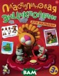 Пластилиновая э нциклопедия для  малышей Нелли  Больгерт, Серге й Больгерт Один  из самых попул ярных материало в для детского  творчества - пл астилин. Все де