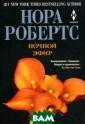 Ночной эфир Нор а Робертс ISBN: 978-5-227-04599 -7