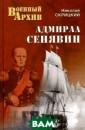 ВА Адмирал Сеня вин (16+) Скриц кий Н.В. ВА Адм ирал Сенявин (1 6+) ISBN:978-5- 4444-0406-5