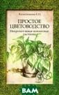 Простое цветово дство. Неприхот ливые комнатные  растения Е. Н.  Колесникова Ух оженные зеленые  растения украш ают дом, поглощ ают вредные вещ ества и создают