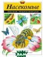 Насекомые. Полн ая энциклопедия  Грин Т. Энцикл опедия насекомы х - уникальное,  не имеющее себ е равных издани е, которое буде т интересно и д етям, и взрослы