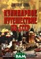 Кулинарное путе шествие по СССР  Ивашкова Татья на Борисовна, М ироненко О.В. К нига, которую в ы держите в рук ах, это своего  рода путешестви е - кулинарное