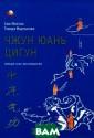 Чжун Юань цигун . Первый этап в осхождения Сюи  Минтан, Тамара  Мартынова Цигун  - древнее кита йское искусство  оздоровления и  саморегуляции,  способ мышлени