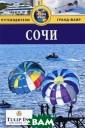 Сочи: Путеводит ель Михайлов В.  Сочи: Путеводи тель <b>ISBN:97 8-5-8183-1812-7  </b>