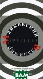 Трагедия Владим ир Маяковский В  сборник произв едений великого  русского поэта  Владимира Маяк овского вошли и збранные поэмы  и стихотворения , а также автоб