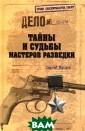 Тайны и судьбы  мастеров развед ки Сергей Масло в Герои книги -  бойцы