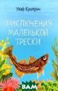 Приключения мал енькой трески У лаф Кушерон Что  делает на морс ком дне рак-отш ельник, почему  путешествует вс ю свою жизнь по  морям и океана м угорь, как пр