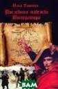 Последняя надеж да Императора И лья Тамигин 181 4 год. Наполеон  отправлен в сс ылку на остров  Эльба. Для возв ращения и новой  военной кампан ии ему нужны де