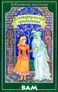Кентервильское  привидение Оска р Уайльд Предла гаем вашему вни манию книгу Оск ара Уайльда `Ке нтервильское пр ивидение`. <b>I SBN:978-5-90542 4-67-0 </b>