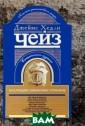 Джеймс Хедли Че йз. Коллекция и збранных романо в. Книга 6 Джей мс Хедли Чейз В  книгу шестого  собрания сочине ний Джеймса Хед ли Чейза вошли  детективные ром