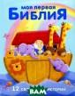 Моя первая библ ия Сиротникова  А.А. Моя первая  библия <b>ISBN :978-5-17-07842 8-8 </b>