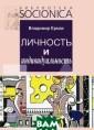 Личность и инди видуальность В.  Д. Ермак В это й книге изложен ы основы теории  и некоторые пр актические резу льтаты приложен ия моделей и ме тодов соционики