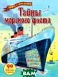 Тайны морского  флота Конрад Ме йсон Знаешь ли  ты, как называл ись паруса и ма чты на испански х галеонах? А м ожет быть, тебе  хочется познак омиться с древн