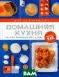 Домашняя кухня  для начинающих  . В книге предс тавлены простые  рецепты домашн ей кухни для на чинающих. Кажды й рецепт проилл юстрирован фото графией.  ISBN: