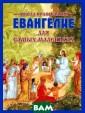 Евангелие для с амых маленьких  С. Н. Гробова П рочитав книгу,  познакомишься с  основными собы тиями из жизни  Спасителя нашег о Господа Иисус а Христа. `Еван