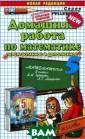 Домашняя работа  по математике  за 5 класс С. В . Смирнов В пос обии решены и в  большинстве сл учаев подробно  разобраны задач и и упражнения  из учебника `Ма