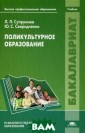 Поликультурное  образование Л.  Л. Супрунова, Ю . С. Свиридченк о Учебник созда н в соответстви и с Федеральным  государственны м образовательн ым стандартом п