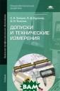 Допуски и техни ческие измерени я С. А. Зайцев,  А. Д. Куранов,  А. Н. Толстов  Изложены основы  взаимозаменяем ости деталей и  размерных соеди нений. Рассмотр