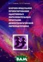 Блочно-модульно е проектировани е адаптивных об разовательных п рограмм дефекто логической пере подготовки Е. С . Тушева, Б. Б.  Горскин Моногр афия посвящена