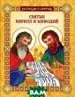 Святые Кирилл и  Мефодий Валери й Воскобойников  Православная Ц ерковь называет  святых братьев  Кирилла и Мефо дия равноапосто льными потому,  что своими прос
