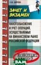 Налогообложение  и учет операци й, осуществляем ых на финансово м рынке Российс кой Федерации Н . М. Ширяева Ра ссматриваются о сновные операци и, осуществляем