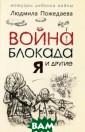 Война, блокада,  я и другие ...  Людмила Пожеда ева Блокада Лен инграда - одна  из самых трагич еских страниц в  истории челове ческой цивилиза ции - и это ест
