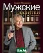 Мужские напитки , или Занимател ьная наркология -2 Андрей Макар евич, Марк Гарб ер Эта книга –  своего рода исс ледование сути  алкогольных воз лияний, которые