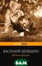 Калина красная  Шукшин В.М. Вас илий Макарович  Шукшин (1929 -  1974) - выдающи йся писатель, а ктер, режиссер  - буквально раз рывался между к инематографом и