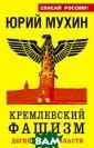 Кремлевский фаш изм. Дегенераци я власти Юрий М ухин `Власть -  враг народа` -  в этом уверены  большинство гра ждан России, пе реживших трагед ию убийства ССС