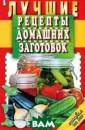 Лучшие рецепты  домашних загото вок Иванова Е.А . В этой книге  собраны лучшие,  опробованные а втором рецепты  домашнего консе рвирования на л юбой вкус. Хозя