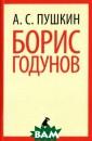 Борис Годунов А . С. Пушкин Тра гедия БОРИС ГОД УНОВ - одно из  величайших твор ений Александра  Сергеевича Пуш кина - была нап исана в 1825 го ду во время ссы