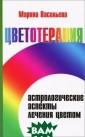 Цветотерапия. А стрологические  аспекты лечения  цветом Марина  Васильева Исцел ение цветом - ц ветотерапия - з аключается в ос ознанном исполь зовании цвета с