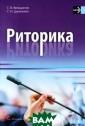 Риторика С. В.  Венидиктов, С.  И. Даниленко Ра ссматриваются о бщие положения  риторики примен ительно к юриди ческой деятельн ости: назначени е юридической р