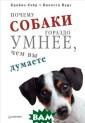 Почему собаки г ораздо умнее, ч ем вы думаете Б райан Хэйр, Ван есса Вудс Брайа н Хэйр, исследо ватель собак, э волюционный ант рополог, основа тель Duke Canin