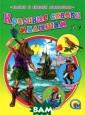 Красивые сказки  малышам В. Гау ф, О. Уайльд В  этой книге собр аны самые краси вые и добрые ск азки. ISBN:978- 5-378-02505-3