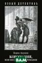 Коронация, или  Последний из ро манов Борис Аку нин Действие ро мана происходит  в 1896 году, н акануне и во вр емя коронации и мператора Никол ая II. Похищен